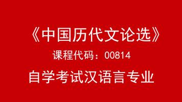 自考《中国历代文论选》00814-汉语言文学专业(本科)