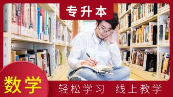 学历提升专升本-数学