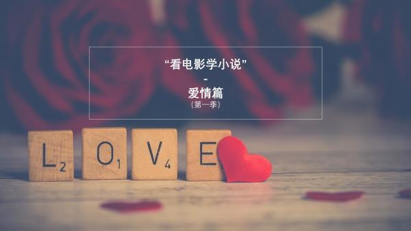 高中语文素养课看电影学小说·爱情篇(第一季)【周帅】