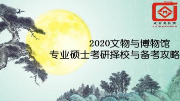 2020文物与博物馆专业硕士考研择校与备考攻略