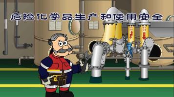 危险化学品生产和使用安全