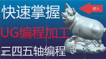 UG多轴数控CNC编程加工与三四五轴数控机床应用教程