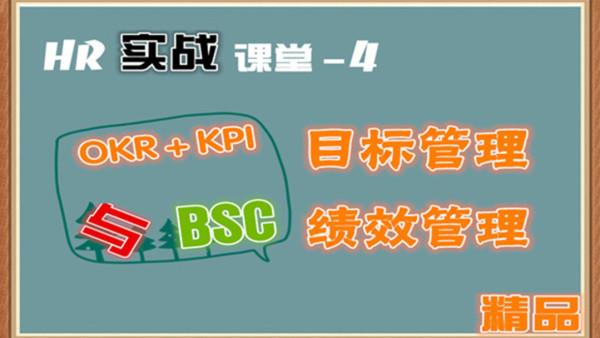 人力资源4:KPI目标与BSC绩效管理