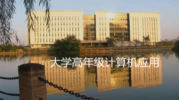 全国计算机等级考试.二级MS Office