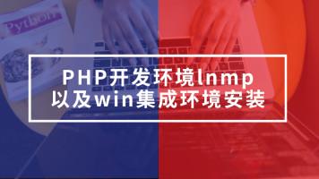 PHP开发环境lnmp以及win集成环境安装