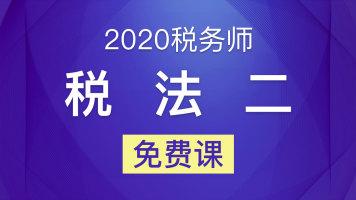 2020年税务师 税法二 单科免费课