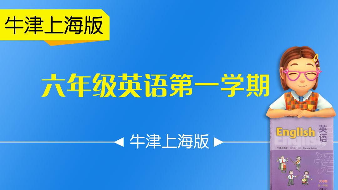 【牛津上海版公开课】六年级上册英语教材同步辅导课
