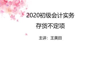 2020初级会计实务—存货不定项