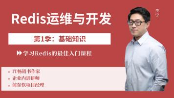 Redis运维与开发(1):基础知识