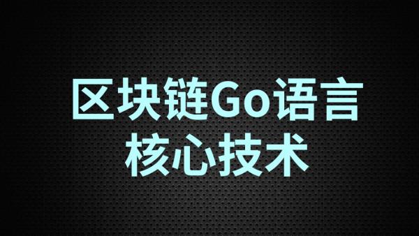 尚硅谷_区块链Go语言核心技术(下)