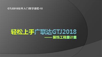 轻松上手广联达GTJ2018——装饰工程量计量