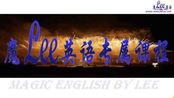 魔Lee英语专属课程