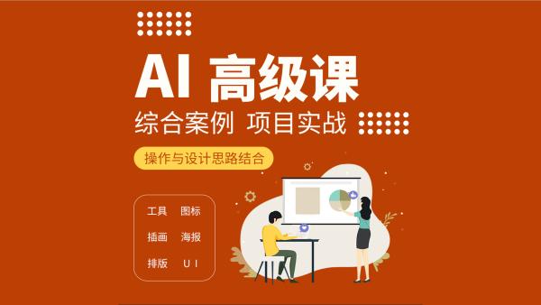 AI教程-高级课