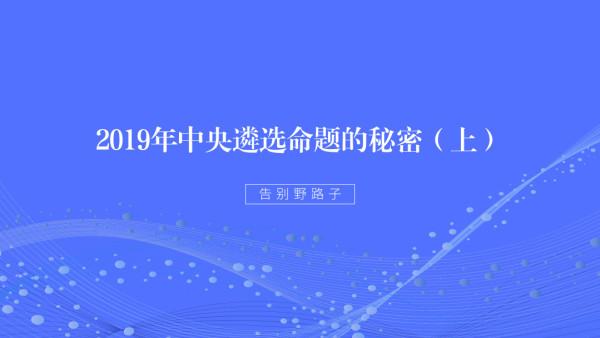 公开课:2019年中央机关遴选命题的秘密(上)