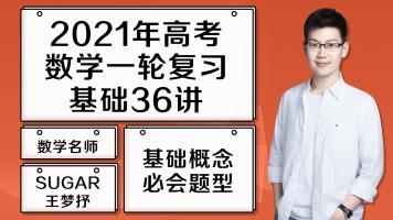 2021高考数学一轮复习基础36讲 sugar王梦抒