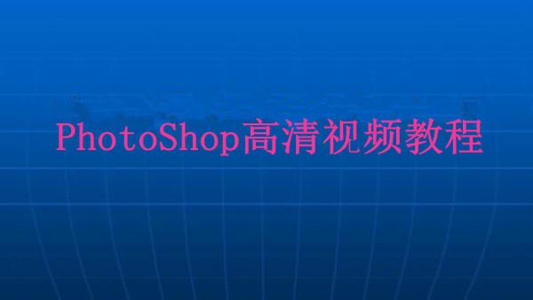 高级美工 PhotoShop使用技巧 高清制作技能经验视频教程