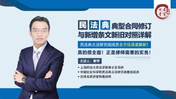李宇:民法典典型合同修订与新增条文新旧对照详解