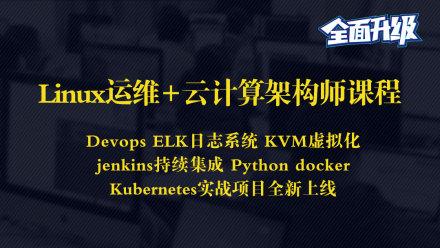 Linux运维云计算工程师