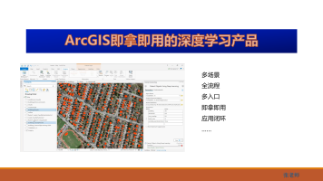 ArcGIS即拿即用的深度学习产品,ArcGIS人工智能方面的应用