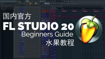 【国内官方】FL studio 20 水果软件操作教程