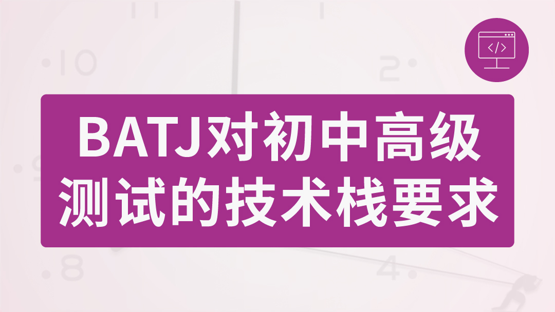 BATJ对初中高级测试的技术栈要求,软件测试自动化测试开发_咕泡
