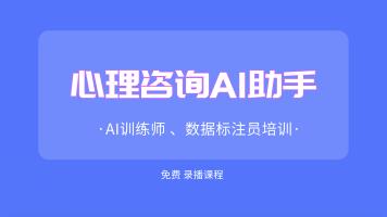 心理咨询AI助手标注员培训