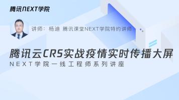 【NEXT公开课】腾讯云CRS实战疫情实时传播大屏