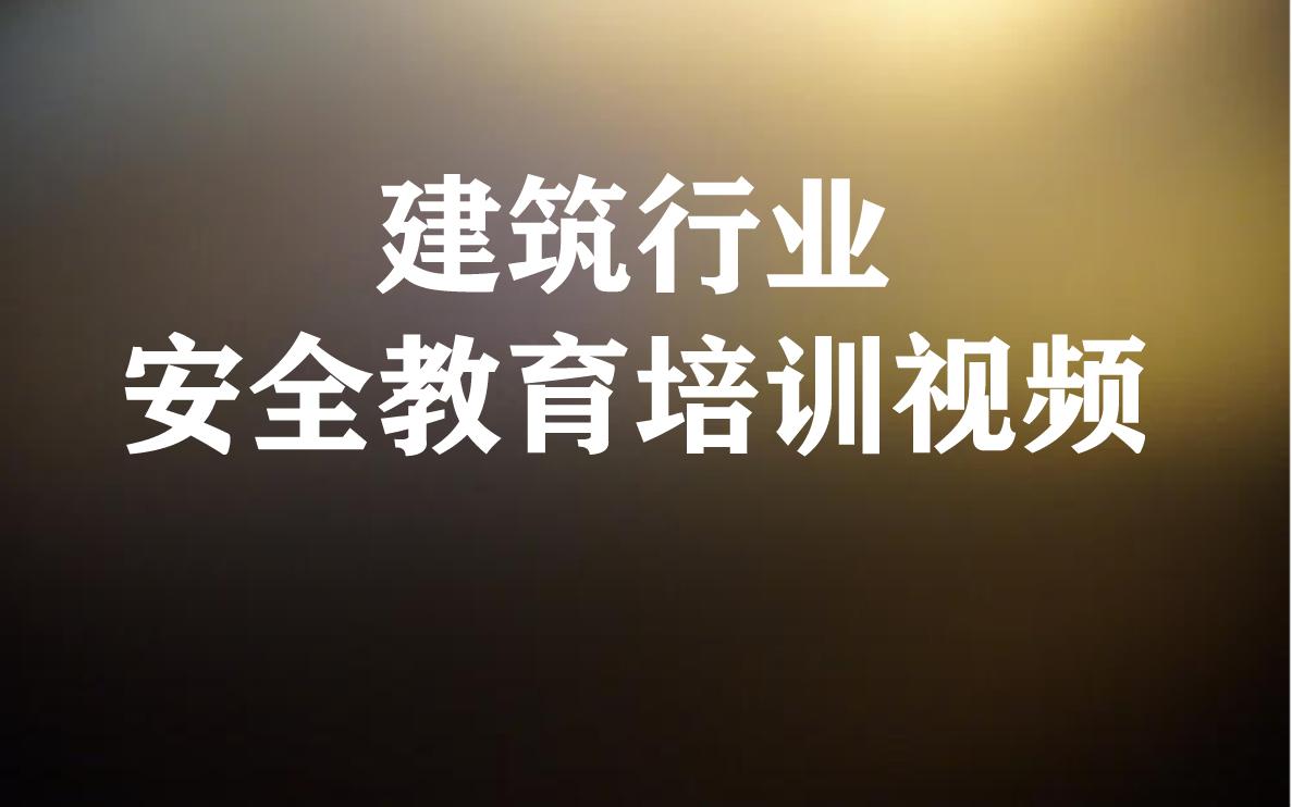 十、建筑行业安全教育培训视频