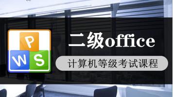 计算机等级考试二级office课程