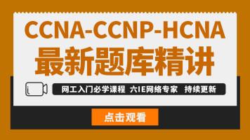 CCNA-CCNP-HCIA最新题库精讲(持续更新)