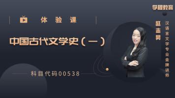 自考中国古代文学史(一)00538【学程教育】