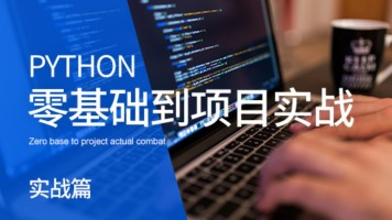 Python零基础入门到快速就业高级工程师VIP体验班【六星教育】