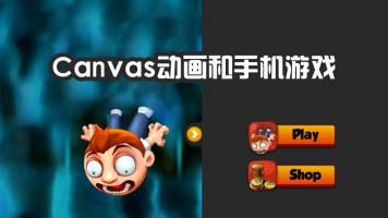 【爱前端】Web前端开发之Canvas动画和手机游戏