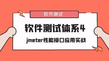 软件测试体系4—jmeter接口性能应用实战