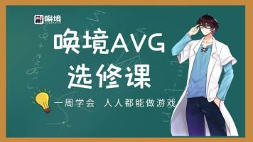 AVG(文字游戏)制作-选修课(唤境训练营)