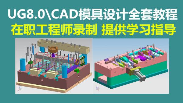 UG8.0 CAD全套模具设计排位 分模全3D设计 出零件图视频教程培训