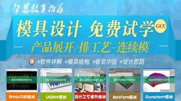 五金模具设计-UG/CAD/AF产品展开和排工艺-体验课【合肥智恩】