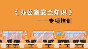 办公室安全知识专项培训