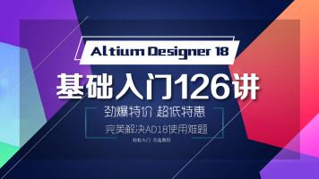 Altium Designer 18/入门基础/pcb视频课程/AD视频教程/128讲