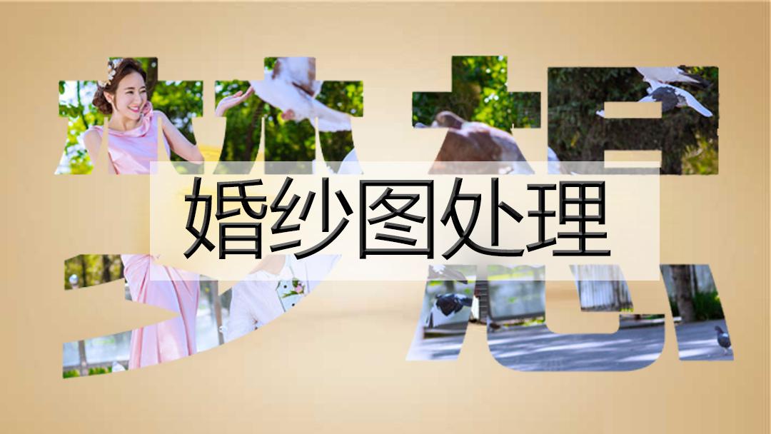 PS【婚纱摄影图处理】人物修面/体型/背景/修饰物/相册设计等