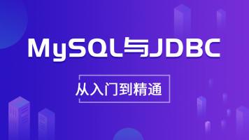 权威讲解Mysql与JDBC入门到精通【比屋教育】