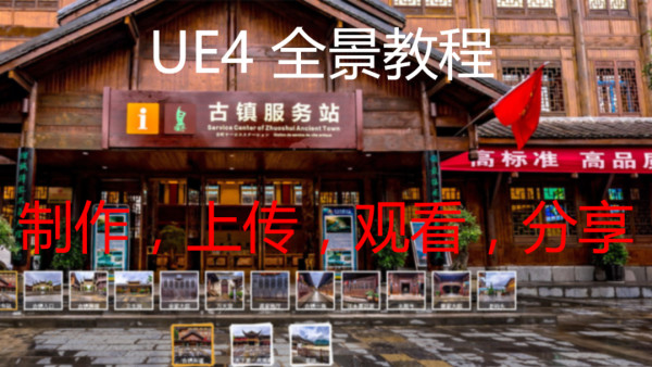 UE4 全景教程  VR全景观看
