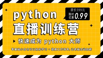 新手必参加的Python训练营,零基础学Python