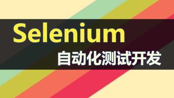 Selenium自动化测试开发
