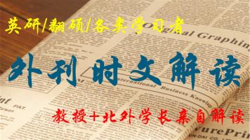 外刊时文解读20180526