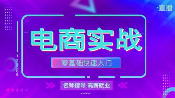 PS淘宝美工ps免费修图电商平面设计/抠图/海报/详情页/调色实战课