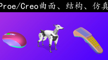 Proe/Creo产品设计【实战曲面结构 ,模具工艺,钣金】VIP体验课