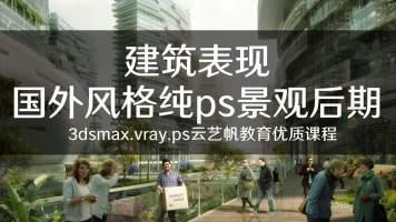 【核心课】3Dmax室外建筑效果图建筑表现-建筑设计/渲染/PS后期