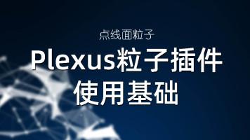 plexus基础教程