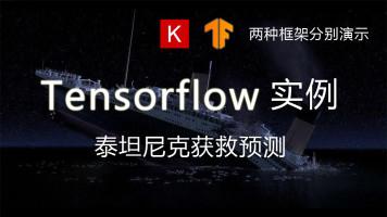 Tensorflow实例-泰坦尼克获救预测